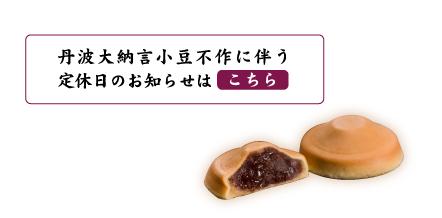 創業、安政三年、阿闍梨餅をはじめとしたこだわりと熟練の技術の伝承が息づいた和菓子を堪能ください。
