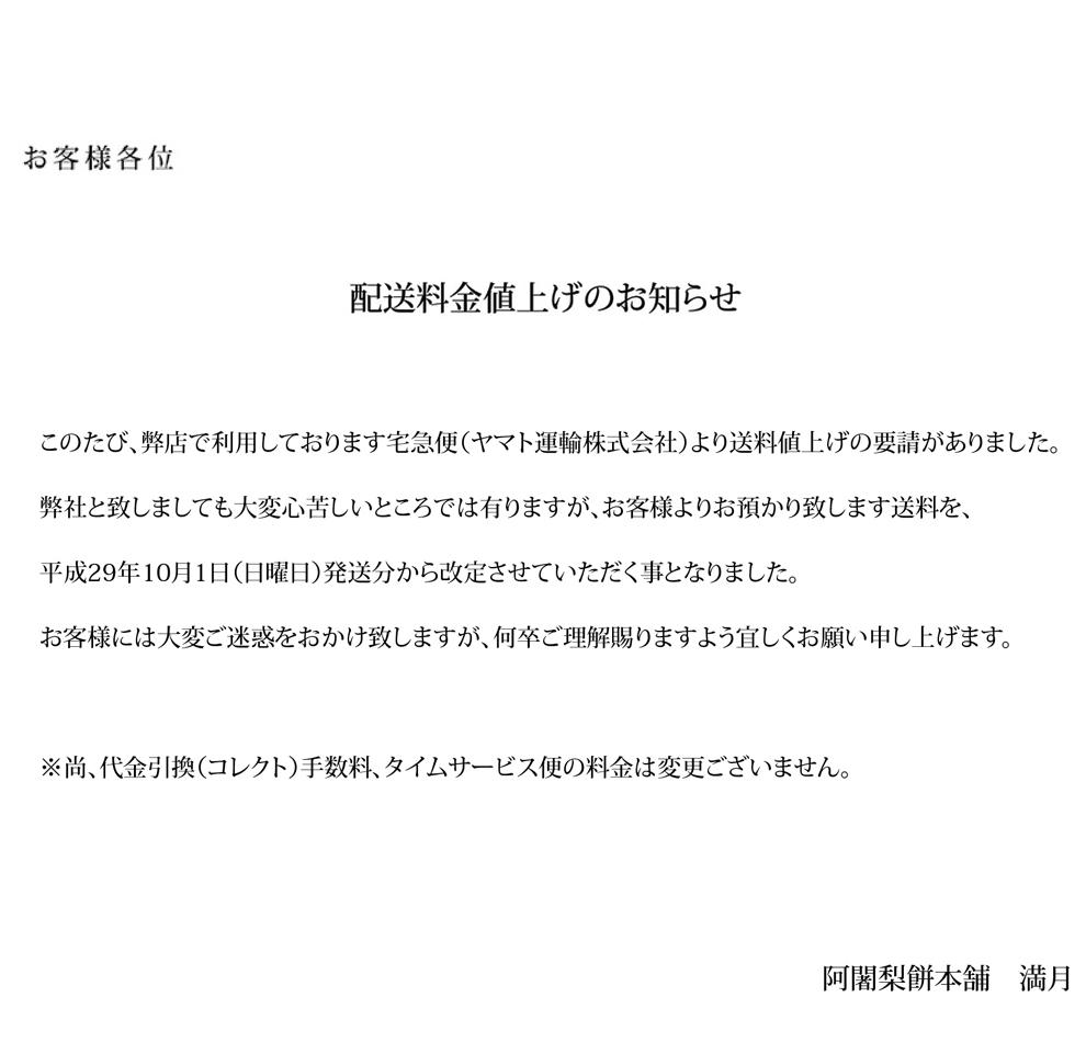 阿闍梨餅本舗 京菓子司 配送料金値上げのお知らせ